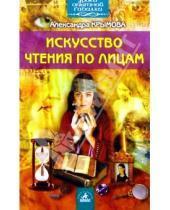 Картинка к книге Александра Крымова - Искусство чтения по лицам