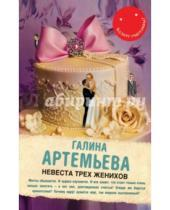 Картинка к книге Галина Артемьева - Невеста трех женихов