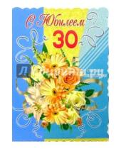 Картинка к книге Стезя - 1Т-080/С Юбилеем 30/открытка-гигант/вырубка