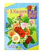 Картинка к книге Стезя - 1Т-081/С Юбилеем 35/открытка-гигант/вырубка