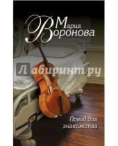 Картинка к книге Владимировна Мария Воронова - Повод для знакомства