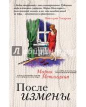 Картинка к книге Татьяна Булатова Мария, Метлицкая - После измены