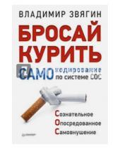 Картинка к книге Борисович Владимир Звягин - Бросай курить! САМОкодирование по системе СОС