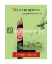 Картинка к книге Иосиф Гольман - Игры для мужчин среднего возраста
