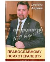 Картинка к книге Александрович Дмитрий Авдеев - 100 вопросов православному психотерапевту