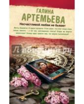 Картинка к книге Галина Артемьева - Несчастливой любви не бывает