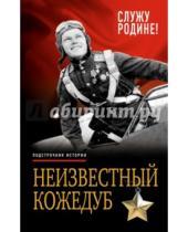 Картинка к книге Никитович Иван Кожедуб - Неизвестный Кожедуб. Служу Родине!