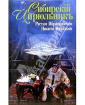 Картинка к книге Сергеевич Никита Михалков Ибрагимович, Рустам Ибрагимбеков - Сибирский цирюльник