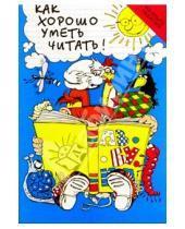 Картинка к книге Д.Г. Шумаева - Как хорошо уметь читать: Обучение дошкольников чтению: Программа-конспект