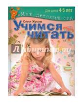 Картинка к книге Станиславовна Олеся Жукова - Учимся читать. Пособие для занятий с детьми 4-5 лет