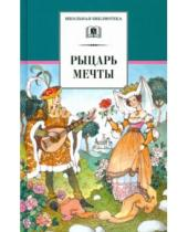 Картинка к книге Школьная библиотека - Рыцарь мечты: легенды средневековой Европы в пересказе для детей