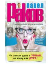 Картинка к книге Павел Раков - На самом деле я умная, но живу как дура!