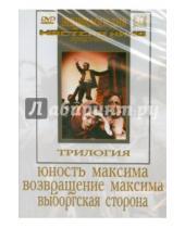 Картинка к книге Леонид Трауберг Михайлович, Григорий Козинцев - Трилогия о Максиме (DVD)