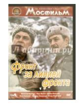 Картинка к книге Игорь Гостев - Фронт за линией фронта (DVD)