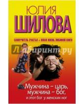 Картинка к книге Витальевна Юлия Шилова - Мужчина-царь, мужчина-бог, и этот бог у женских ног