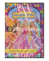 Картинка к книге Дж. Карен Ллойд - Барби и потайная дверь (DVD)