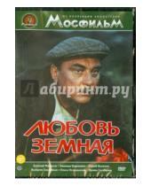 Картинка к книге Евгений Матвеев - Любовь земная (DVD)