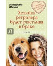 Картинка к книге Эдуардовна Маргарита Южина - Хозяйка ретривера будет счастлива в браке