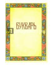 Картинка к книге Русский издательский центр - Букварь
