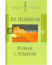 Картинка к книге Иванович Владимир Новиков - Роман с языком. Три эссе
