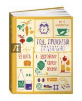 Картинка к книге Бретт Блюменталь - Год, прожитый правильно: 52 шага к здоровому образу жизни