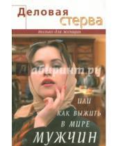 Картинка к книге Овсеевна Анна Владимирская - Деловая стерва, или Как выжить в мире мужчин