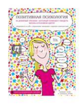 Картинка к книге Оливия Тойя - Позитивная психология. 30-дневный тренинг, который поможет увидеть жизнь в розовом цвете!