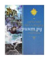 """Картинка к книге Мировая классика для детей - """"Летучий голландец"""". Легенды Средневековья"""