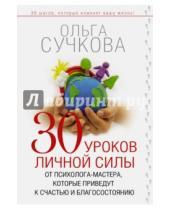 Картинка к книге Юрьевна Ольга Сучкова - 30 уроков личной силы от психолога-мастера
