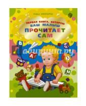 Картинка к книге Ильинична Софья Аксельрод - Первая книга, которую ваш малыш прочитает сам