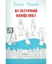 Картинка к книге Елена Ронина - Культурный конфликт
