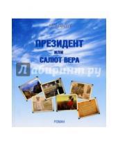Картинка к книге Шах Гиравов - Президент или Салют Вера