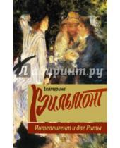 Картинка к книге Николаевна Екатерина Вильмонт - Интеллигент и две Риты