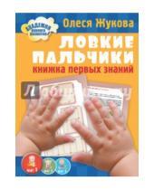 Картинка к книге Станиславовна Олеся Жукова - Ловкие пальчики. Книжка первых знаний