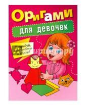 Картинка к книге Попурри - Оригами для девочек
