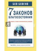 Картинка к книге Бен Бенсон - 7 законов благосостояния. Как выжить в новых экономических условиях