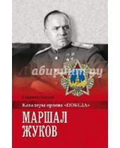 Картинка к книге Васильевич Владимир Карпов - Маршал Жуков
