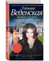 Картинка к книге Евгеньевна Татьяна Веденская - Фокус-покус, или Волшебников не бывает