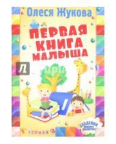 Картинка к книге Станиславовна Олеся Жукова - Первая книга малыша