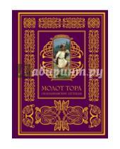 Картинка к книге Подарочные книги для детей - Молот Тора. Скандинавские легенды