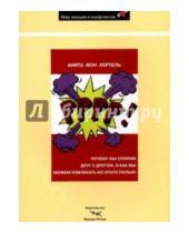 Картинка к книге Анита Хертель фон - Р-р-р-р!: Почему мы спорим друг с другом и как мы можем извлекать из этого пользу