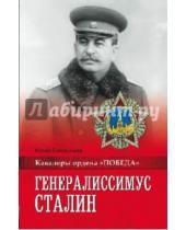 Картинка к книге Васильевич Юрий Емельянов - Генералиссимус Сталин