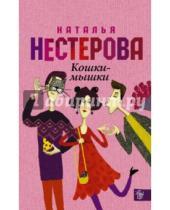 Картинка к книге Владимировна Наталья Нестерова - Кошки - мышки