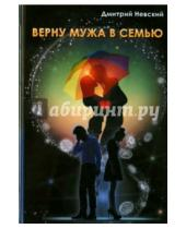 Картинка к книге Дмитрий Невский - Верну мужа в семью