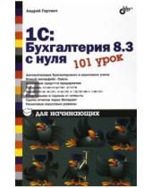 Картинка к книге Витальевич Андрей Гартвич - 1С:Бухгалтерия 8.3 с нуля. 101 урок для начинающих