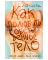 Картинка к книге Трой Дюфрен Эмили, Сандоз - Как полюбить собственное тело