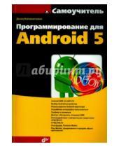Картинка к книге Николаевич Денис Колисниченко - Программирование для Android 5. Самоучитель