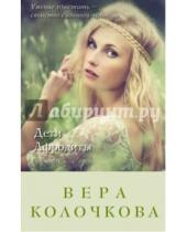 Картинка к книге Александровна Вера Колочкова - Дети Афродиты