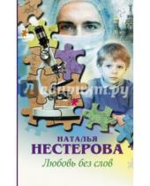 Картинка к книге Владимировна Наталья Нестерова - Любовь без слов