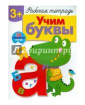 Картинка к книге Н. Терентьева И., Попова - Учим буквы. Рабочая тетрадь с наклейками